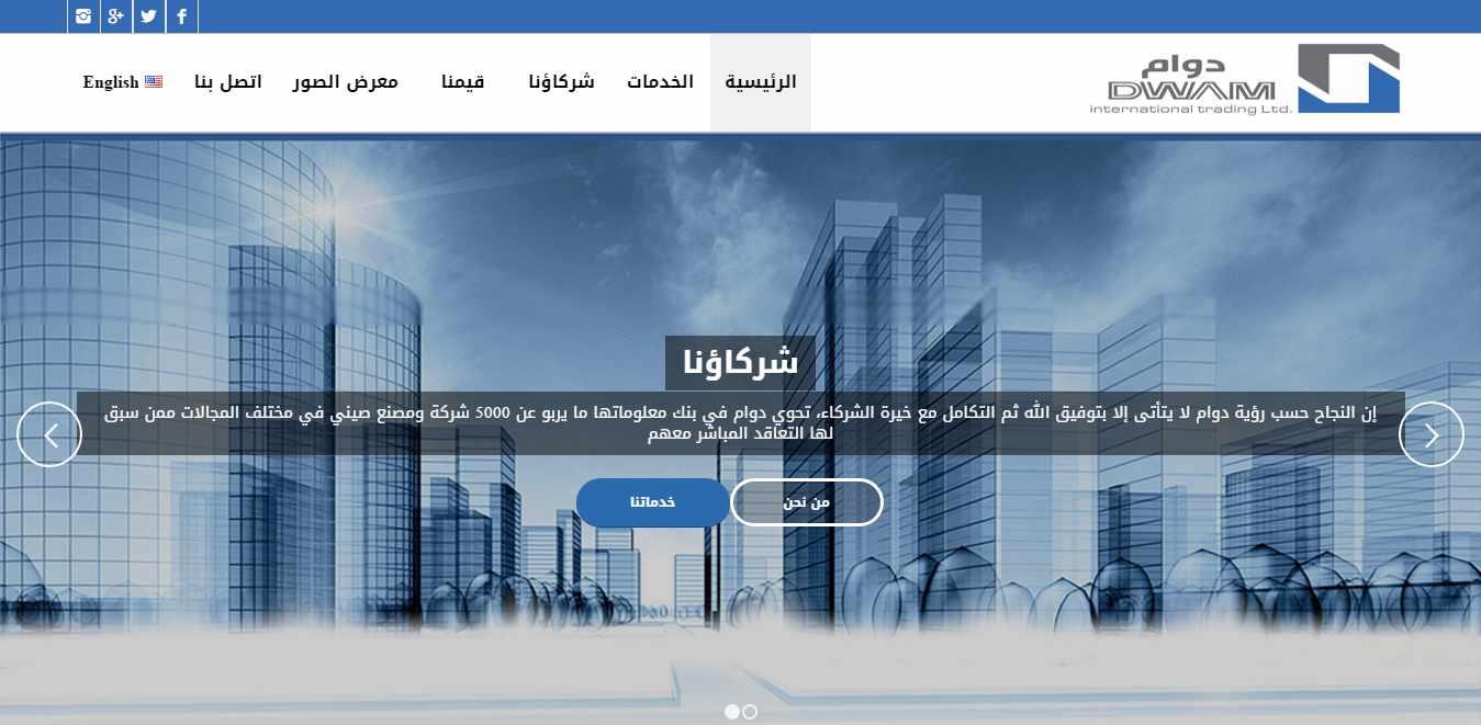 تصميم وبرمجة موقع الدوام للخدمات